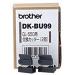 DKBU99 - Printer label cutter (pack of 2) - for  QL-500, QL-500A, QL-500BS, QL-500BW, QL-550, QL-560VP, QL-650TD